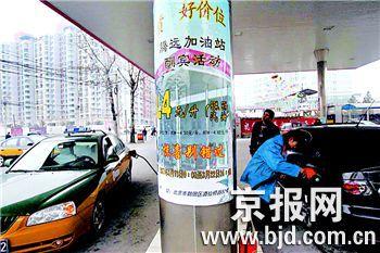 北京加油站揽客每升降4角油价降价现多米诺效应