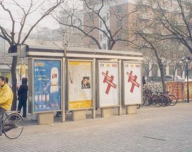 """2002年度""""双十""""企业精英评选活动的户外广告(图二)"""