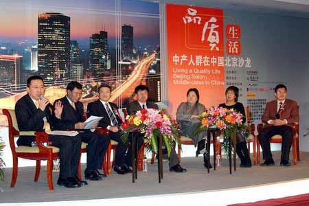 品质生活--2005中产人群在中国沙龙现场提问