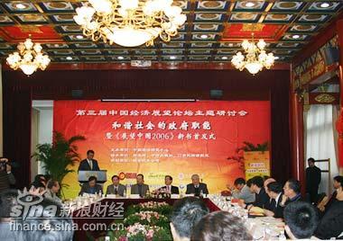 第三届中国经济展望论坛主题研讨会实录