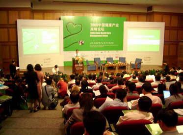 第二届中国健康产业高峰论坛简介