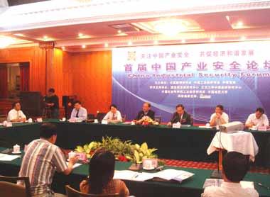 中国产业安全论坛场景