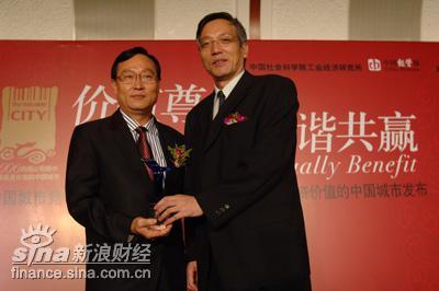 图文:2006跨国公司眼中最具投资价值的城市颁奖
