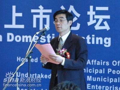 江苏省金融办副主任查斌仪主持境内上市论坛
