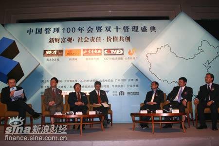 中国管理100年会暨双十推选颁奖实录