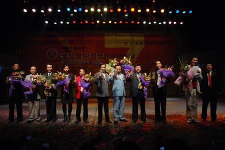 图文:学习型中国年度颁奖典礼