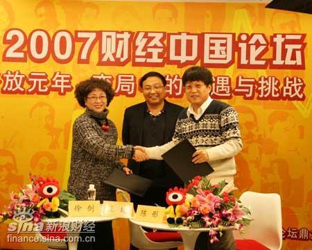 图文:2007财经中国论坛签约仪式