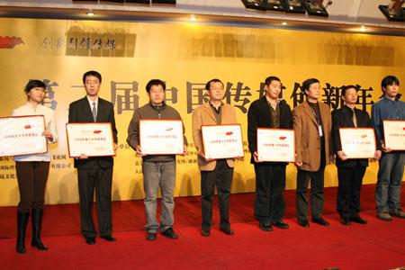 图文:2006年度十大创新网站领奖