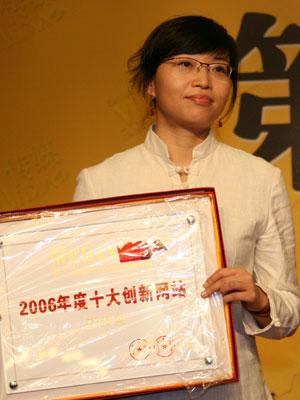 图文:闻进代表新浪网领取2006年十大创新网站奖