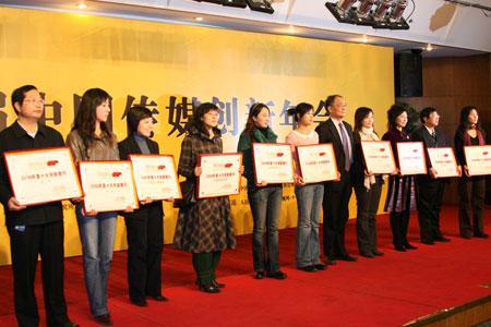 图文:2006年度十大创新期刊领奖