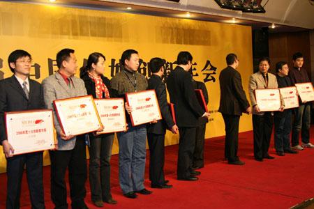 图文:2006年度十大创新都市报领奖