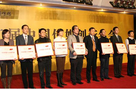 图文:2006年度十大创新传媒领奖