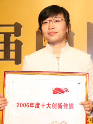 图文:闻进代表新浪领取2006年十大创新传媒奖
