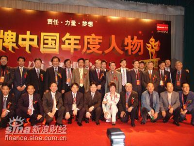 图文:2006谁推动品牌中国颁奖晚会上嘉宾合影