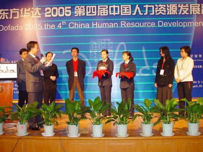 图文:回顾第四届中国人力资源高峰会1