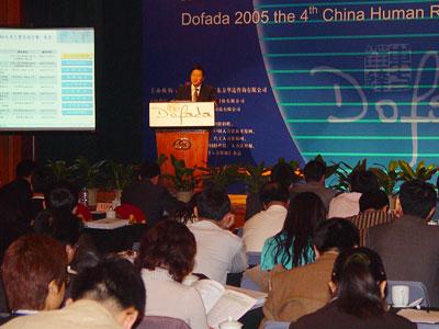图文:回顾第四届中国人力资源高峰会3