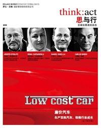 思与行全球最佳管理公司杂志登陆中国