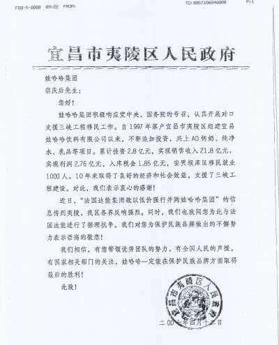 宜昌市夷陵区人民政府声援娃哈哈