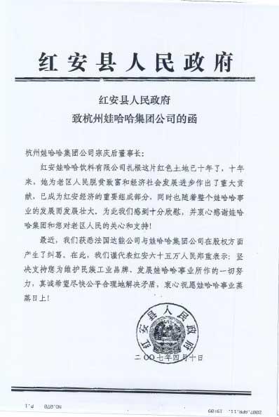 红安县人民政府声援娃哈哈