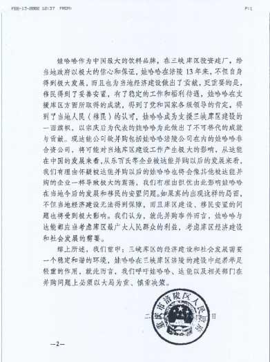 重庆市涪陵区人民政府声援娃哈哈声明