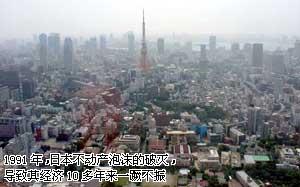 日本:五年成泡沫十年吞苦果(图)