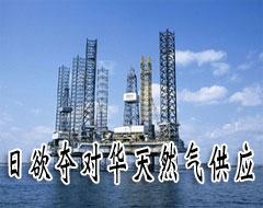 日本欲横刀夺爱对华天然气供应埃克森-美孚沉默