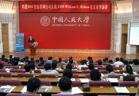 DDI智睿咨询总裁WilliamC.Byham演讲实录