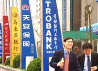 《新周刊》外资银行新贵调查