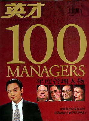 中国首富家族真相