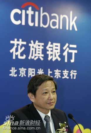 花旗北京设首家社区银行天津深圳新行开业在即