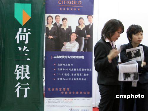 八家外资法人银行正在筹建中又有外资行提申请