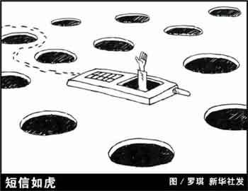 中国银联提醒春节期间使用银行卡四大安全事项