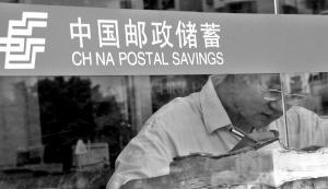 邮储银行筹建已无政策性障碍年内挂牌不成问题
