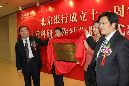 北京银行博士后科研工作站挂牌成立