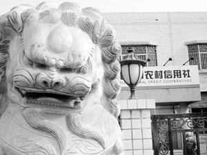 从村镇银行设立解读中国农村金融改革的新动向