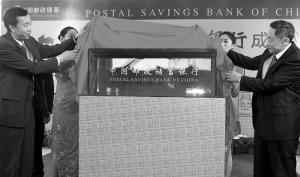 邮储银行挂牌第五大行横空出世