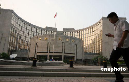 央行上调人民币存贷款基准利率各0.27个百分点