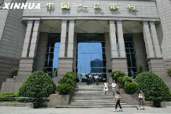 央行:防止企业和个人违规挪用贷款进入股市