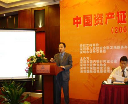 吴君栋在中国资产证券化高峰论坛上演讲(图)