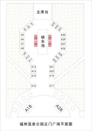 2005福建省首届家庭理财文化周平面图