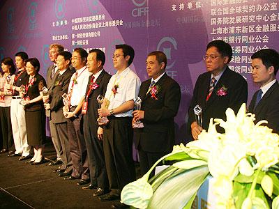 2006中国十佳金融生态城市颁奖现场实录