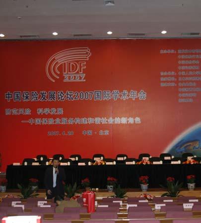 图文:中国保险发展论坛国际学术年会全景图