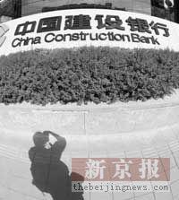 建行IPO通过港交所聆讯(图)