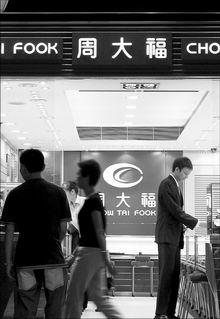 周大福3年内10亿投资内地开新店