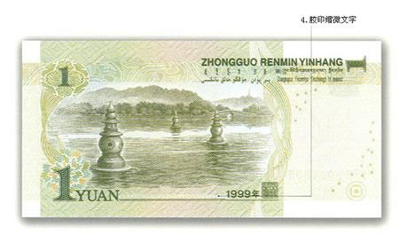 第5套人民币1元纸币30日发行 有六大防伪特征