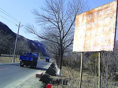 数千非法采煤点肆虐京郊