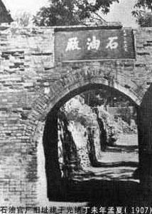 中国石油第一匾亮相见证中国陆上最早油矿