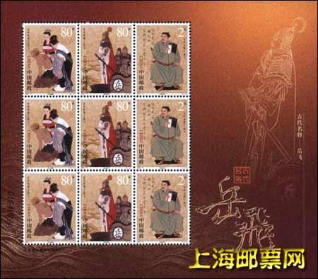 邮票详情:《中国古代名将―岳飞》