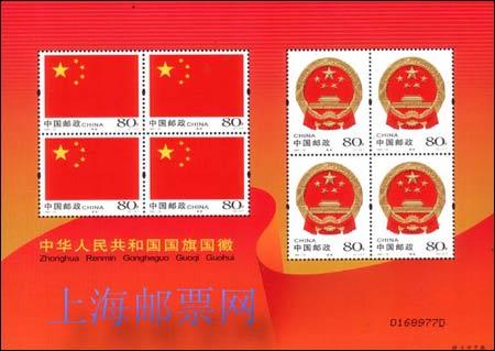 邮票详情:《中华人民共和国国旗国徽》
