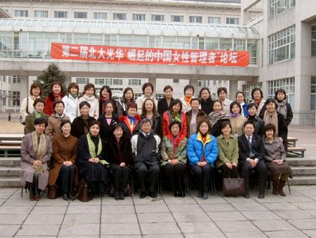 崛起的中国女性管理者论坛(2)